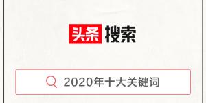 头条搜索发布2020年十大关键词