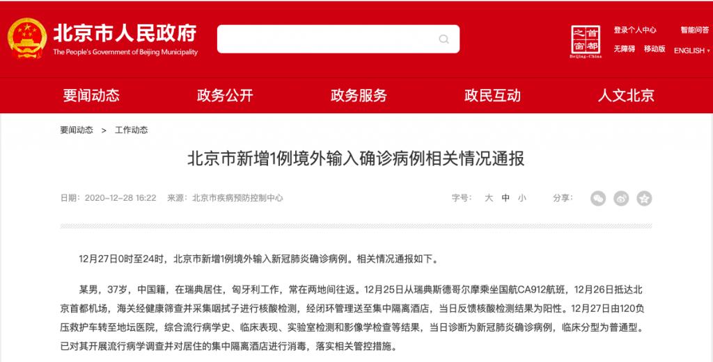北京市新增1例境外输入确诊病例相关情况