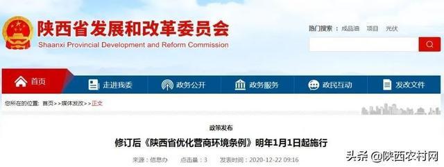 《陕西省优化营商环境条例》明年1月1日起施行