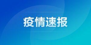 31省新增确诊21例 本土6例在辽宁