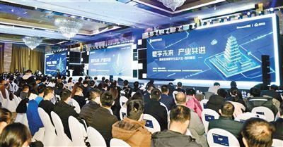 2020腾讯全球数字生态大会西安峰会开幕