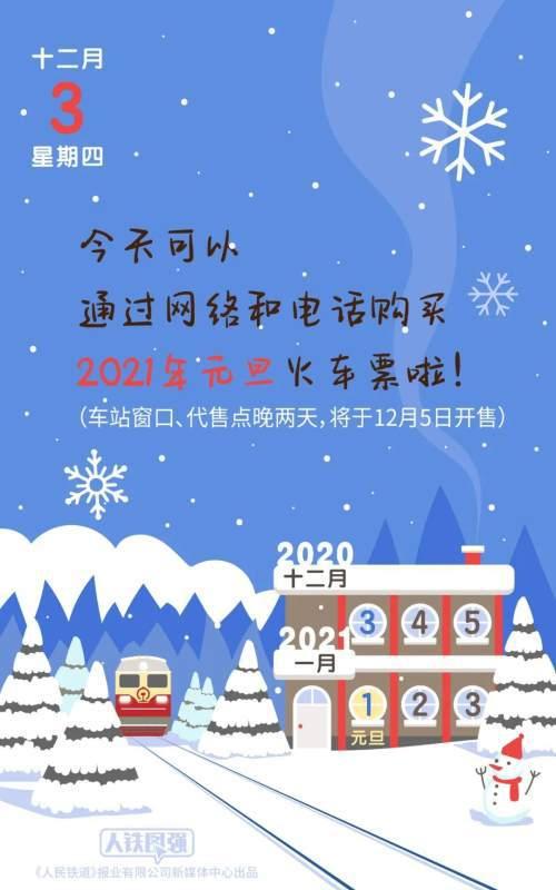2021年元旦火车票今日开售
