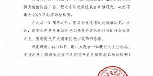 2020年北京马拉松宣布取消