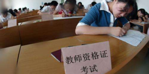 陕西省教师资格考试面试报名时间确定 12月10日网上报名