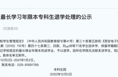 """西安电子科技大学拟清退77名""""超限""""生"""