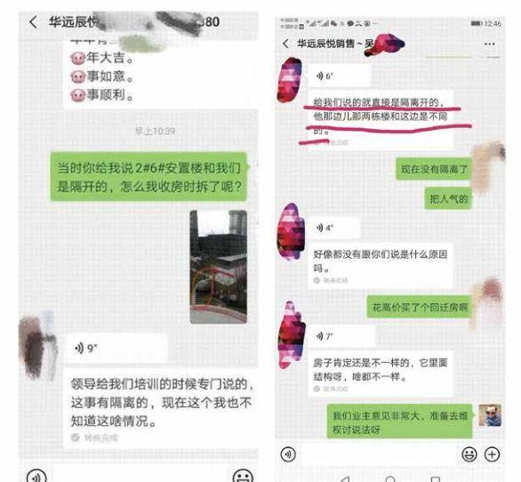 """西安华远辰悦的""""卖家秀""""和""""买家秀""""引业主争议"""