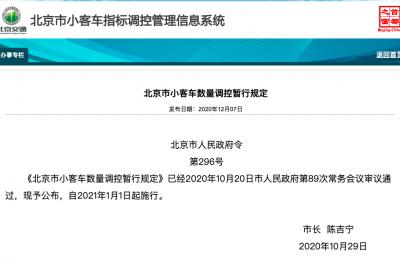 北京市小车摇号新政来了!2021年1月1日起实施!