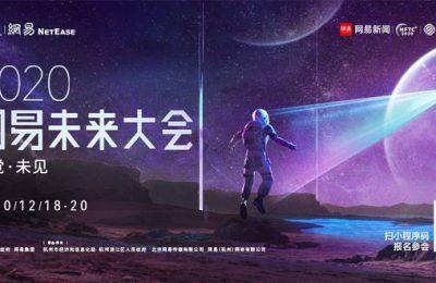 2020网易未来大会:陈晓红院士将出席大会 预见未来