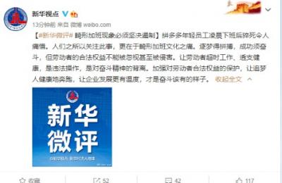 新华社评论拼多多年轻员工猝死:令人痛惜,畸形加班现象必须坚决遏制