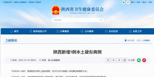 陕西新增报告1例本土疑似病例