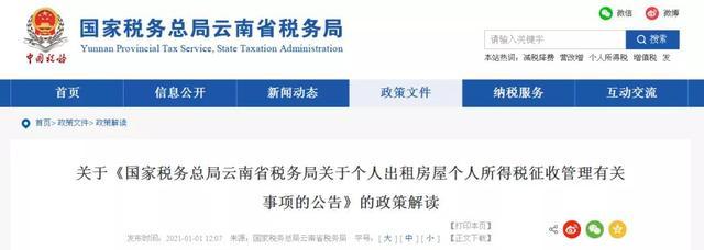 云南租房新规:1月1日起个人出租住房减按10%的税率缴纳个税