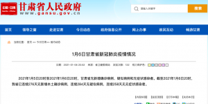 1月6日甘肃省新冠肺炎疫情情况