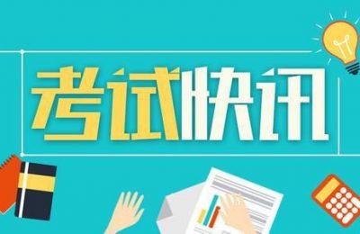 西安公开招聘2100名教师 3月1日9:00至3月5日18:00报名