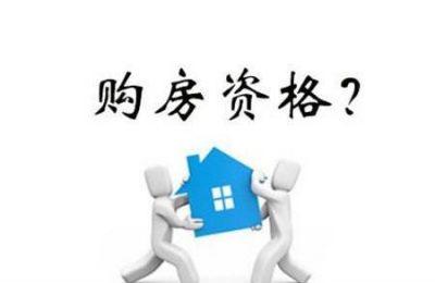 2021外地户口西安买房条件