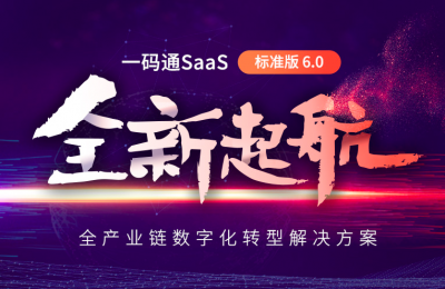 兆信科技一码通SaaS标准版6.0数字化转型解决方案
