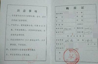 西安朝阳小区业主购房十年无法办房产证