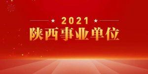 陕西省事业单位公开招聘(募)8598名工作人员3月18日起网上报名