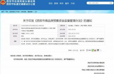 《西安市商品房预售资金监督管理办法》于4月1日起实施!