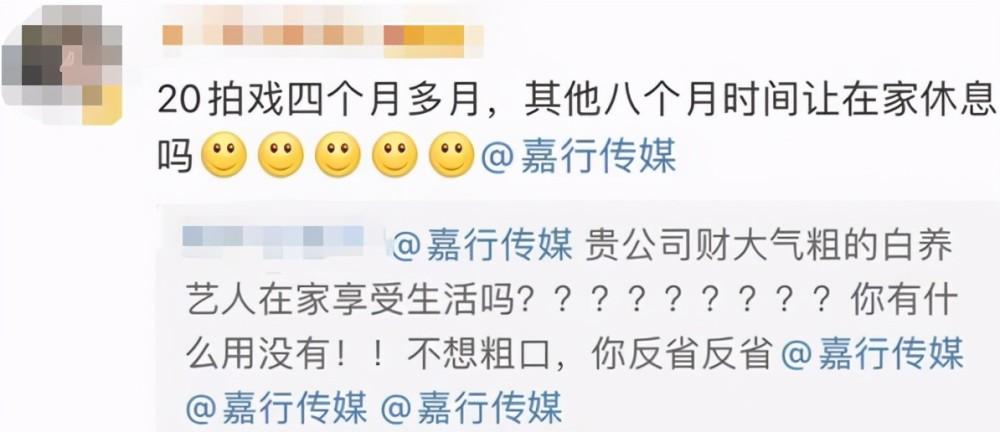 杨幂旗下艺人祝绪丹疑发文内涵8个月没戏拍:毁灭吧