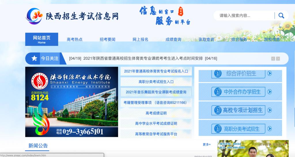 2021年陕西省普通高中学业水平考试成绩发布