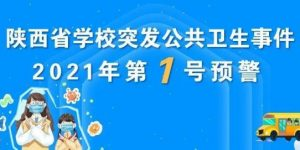 陕西省学校突发公共卫生事件2021年第1号预警