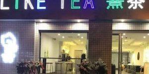 喜茶起诉熹茶获赔4万 后者使用小人喝茶等图案侵权