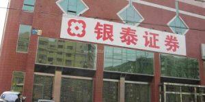 """银泰证券西安一营业部被暂停开户3个月 原负责人领""""红牌"""""""