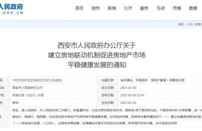 3月30日西安出台的房地产政策算是一个重磅炸弹