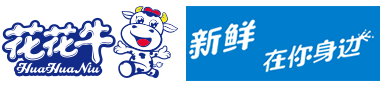 河南花花牛乳业集团股份有限公司