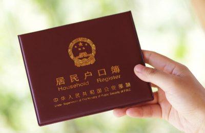 """解决房产纠纷的落户问题?北京""""公共户""""正式亮相!"""