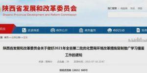 陕西发布今年第二批优化营商环境改革措施