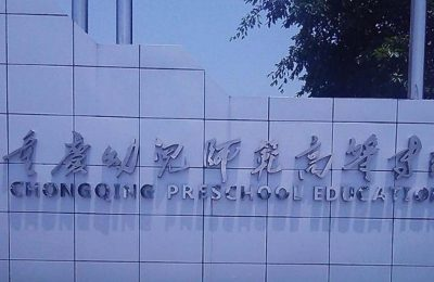 重庆幼儿师范高等专科学校2021年人才招聘简章