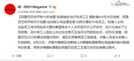 媒体:阿里巴巴解雇10名外泄性侵指控内网文章的员工