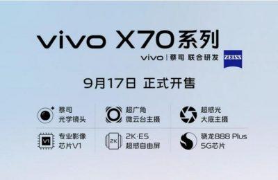 vivo手机影像再升一级 X70系列正式开售