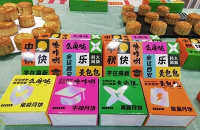 西安一高校送月饼盲盒2.0版 4大主题11种口味有惊喜