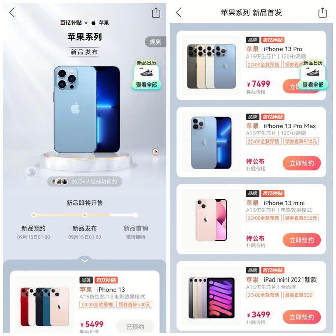 """不负真香之名!拼多多""""百亿补贴""""iPhone 13直降500元"""