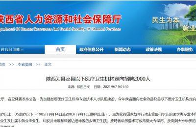 2021年陕西省县及县以下医疗卫生机构定向招聘医学类本科毕业生招聘公告