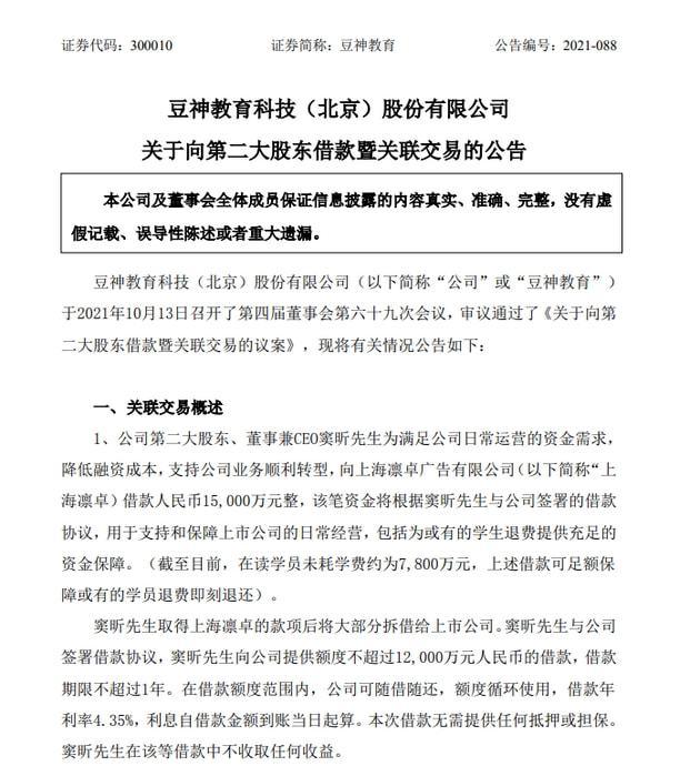 豆神教育CEO抵押房子提供1亿多借款助公司渡难关